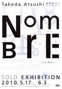 Nombre 武田厚志展