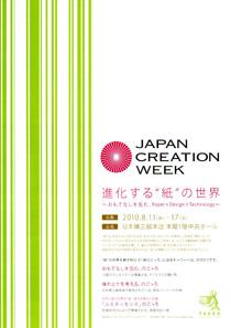 "JAPAN CREATION WEEK 進化する""紙""の世界"