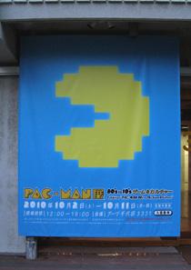 パックマン展 -80's to 10's ゲーム&カルチャ-