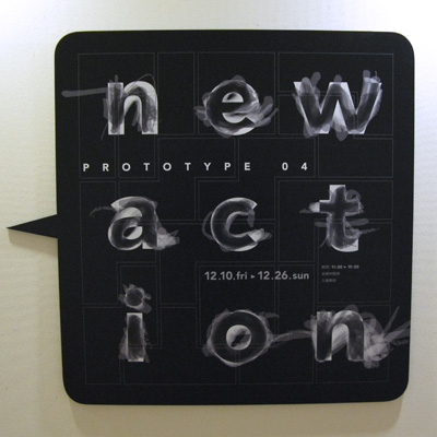 PROTOTYPE 04(プロトタイプ04)入り口