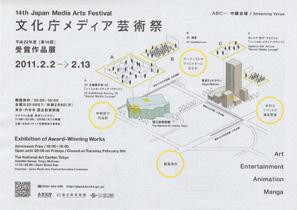 文化庁メディア芸術祭 2011 チラシ