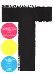 20世紀のポスター展[タイポグラフィ]