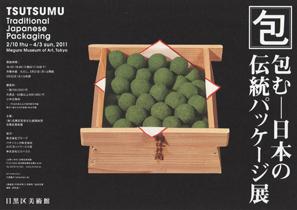 包む―日本の伝統パッケージ展 チラシ