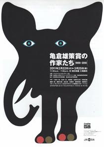 亀倉雄策賞の作家たち1999-2010 | G8