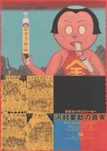 伝説のイラストレーター 河村要助の真実 チラシ-表