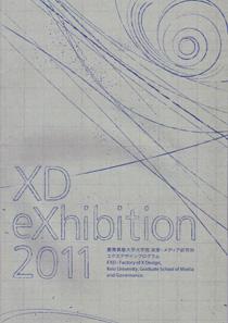 XD eXhibition 2011  パンフ