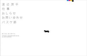 渡辺潤平社