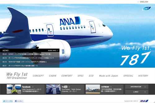 ANA ボーイング787 We Fly 1st.787 │ ANA SKY WEB