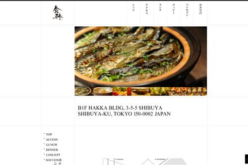 食幹 Shokkan - 渋谷 日本料理店