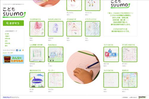 こどもSUUMO(こどもスーモ) – こどもたちがつくる夢の物件総合サイト