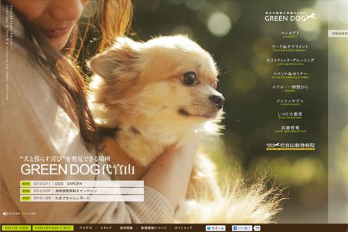 """犬と暮らす""""喜び""""を発見できる場所 GREEN DOG 代官山"""
