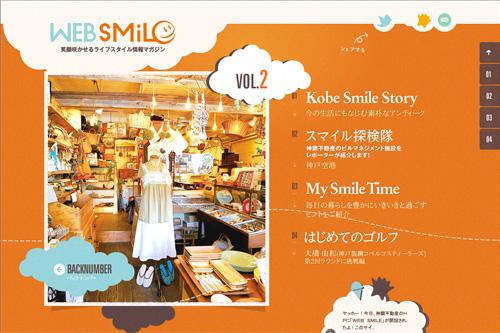 WEB SMILE 笑顔咲かせるライフスタイル情報マガジン