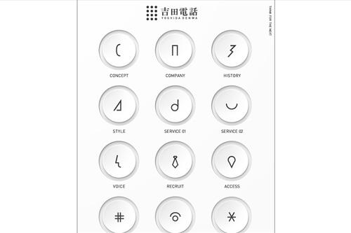 吉田電話株式会社
