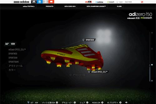 adizero f50 - adidas Football